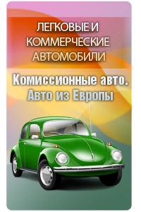 Комиссионные автомобили